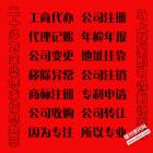 公司注册 代理记账 福州最好最大的财务服务平台