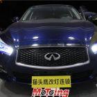福州猫头鹰改灯 英菲尼迪Q50L车灯升级米石LED双光透镜