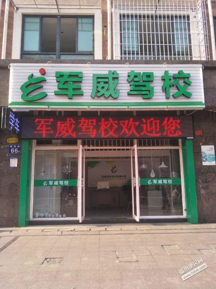 福州台江区驾校/陪练福州便民网1