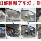 福州市区专业汽车大灯修复翻新服务可以预约上门