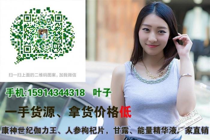 福州闽清招商加盟福州便民网1