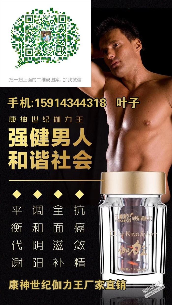 福州闽清招商加盟福州便民网4