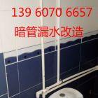 福州自来水管漏水维修卫生间水管漏水维修消防管改造安