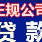 福州高评高贷疑难杂症银行抵押贷款