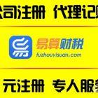 福州公司注册,注销,变更,中外合资公司注册