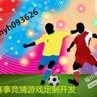 世界杯足球赛事竞猜游戏开发 体育赛事竞猜游戏开发