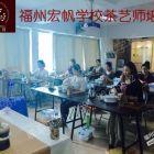 福州茶艺师培训报名、生活泡茶技巧学习