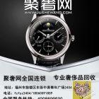 个人二手积家大师手表出售福清哪里有回收的