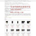yahoo代拍网站,日本乐天代购网站程序