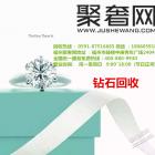 罗源回收二手钻石钻戒AU750钻戒回收价格多少