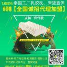 TAIDINA泰蒂娜泰国原装进口乳胶寝具全国诚招加盟代理
