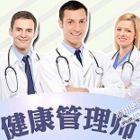 福州健康管理��培�、�I�B�W、 �B生�o理知�R