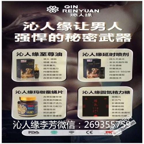 福州晋安区招商加盟福州便民网4