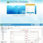 福建福州企业管理办公软件OA系统定制开发