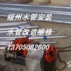福州水管维修鼓楼井大路水管维修水管安装更换水龙头更
