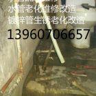 福州维修水管水管漏水维修改造暗 管漏水维修查找更换水