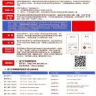 厦大网教福州中心2018秋季招生