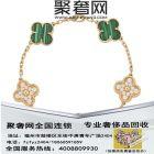 福清奢侈品收购梵克雅宝首饰收购价格一般几折