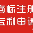 商标注册 记账报税 代理记账 年检年报 税务登记