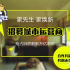 重庆 【家先生家焕新】招募城市运营商 共享万亿体量