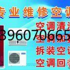 专业空调维修空调不制冷维修空调漏水维修空调加氨清洗
