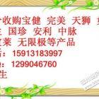 吴生专业求购康宝莱高价收购安利产品