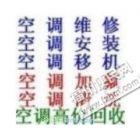 福州专业维修空调,空调加氨,福州空调安装移机清洗诚信