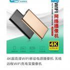 4K超高清wifi远程网络充电宝摄像机移动电源家庭安防摄