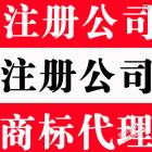 公司注册 代理记账 买发票 年检年报 商标注册