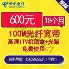 福州宽带电信宽带联通宽带低至19元一个月600包18个月