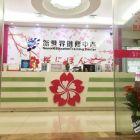 福州樱花国际日语,日本留学、游学、五星寮说明会