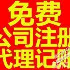 福州专业办理食品经营许可证 餐饮证 无地址注册工商