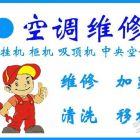 闽侯荆溪空调维修,福州荆溪空调加氨,福州荆溪空调拆