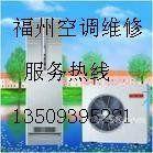福州专业拆空调,家用空调中央空调,变频空调,空调拆装收